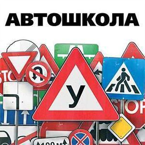 Автошколы Косы