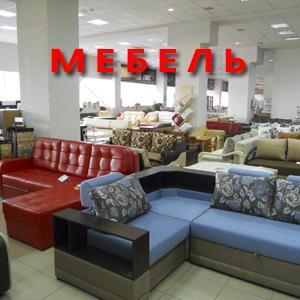 Магазины мебели Косы