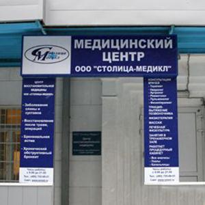 Медицинские центры Косы