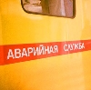 Аварийные службы в Косе