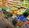 Магазины продуктов в Косе