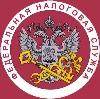 Налоговые инспекции, службы в Косе