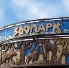 Зоопарки в Косе